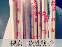 裸卖一次性筷子