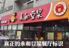 揭秘山寨台湾永和豆浆的常用手段