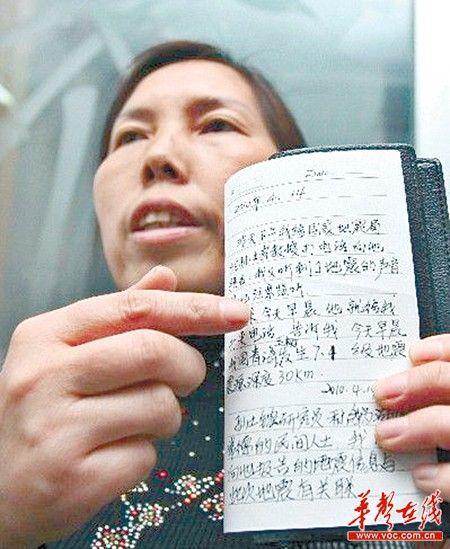 """肖红云展示她的地震""""预报""""日记 (资料图片)"""