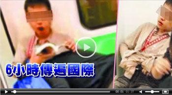 一对男女在高捷车厢中演出活春宫,男子不时兴奋地张口。翻摄画面