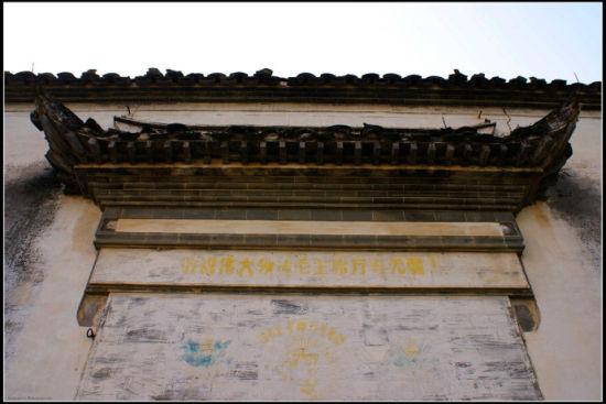 村内的标语墙