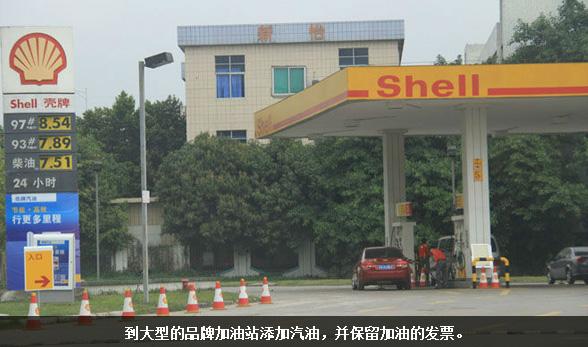 到大型品牌加油站加油,并保留加油的发票。