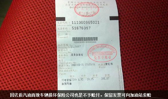劣质汽油致车辆损坏保险公司不赔付,留发票向加油站索赔。