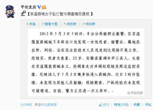 警方称京温商城死者坠楼前未和人接触 尸检无异常