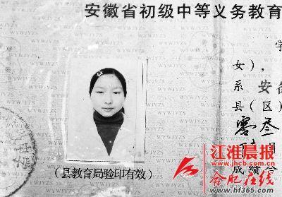 安徽女孩袁利亚北京坠亡 生前曾打两份工(图)