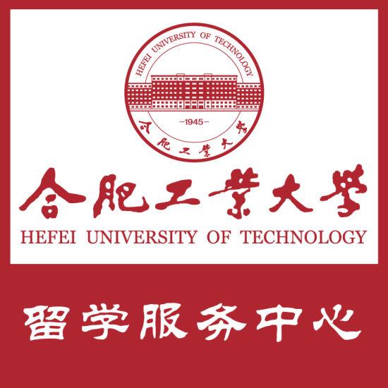 合肥工业大学留学