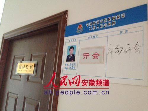 杨某办公室门口显示其在市局开会