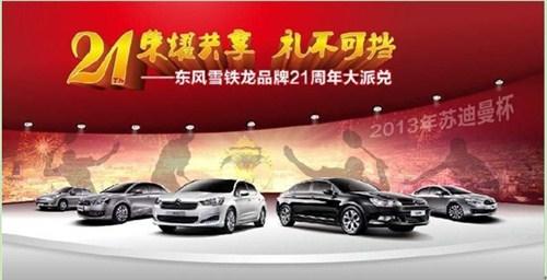 东风雪铁龙21周年庆 21台车限时限量特卖