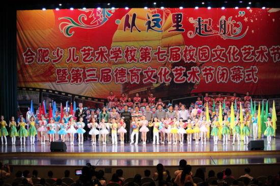 合肥少儿艺校第七届校园文化艺术节