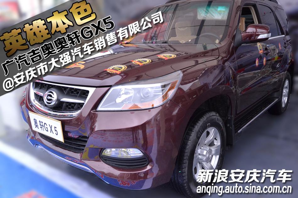 英雄本色 广汽吉奥奥轩GX5到店实拍