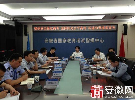 2013安徽高考:副省长谢广祥视察高考监控平台