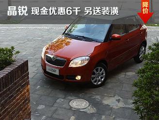 晶锐现金优惠0.6万 安庆地区有现车
