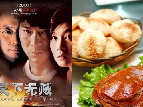 《天下无贼》:美味烤鸭