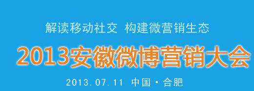 2013安徽微博营销大会