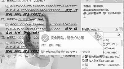 差评师QQ群截图