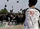 影像安徽:大学再见