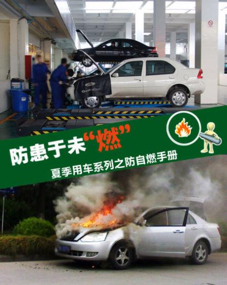 夏季如何防止车辆自燃