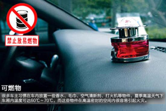 车内可燃物易引发自燃