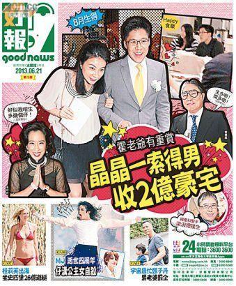 郭晶晶被曝怀男孩8月将产子霍家赠2亿豪宅