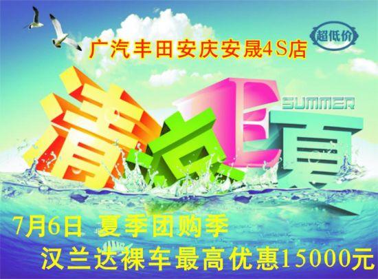 """""""清凉E夏""""安庆汉兰达裸车最高优惠1.5万"""