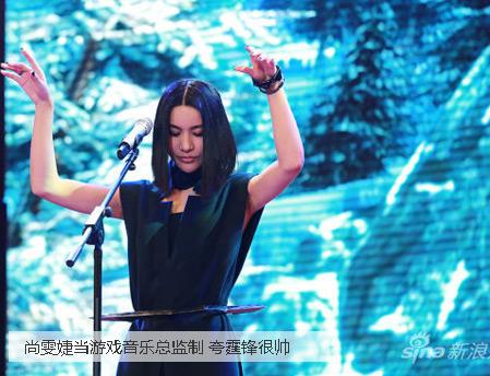 尚雯婕当游戏音乐总监制 夸霆锋很帅