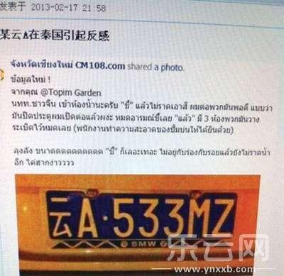 云南游客在泰国旅游上厕所不冲