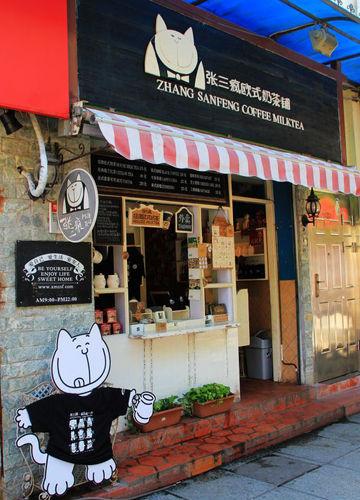 人气奶茶店