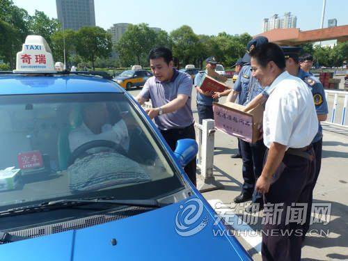 给出租车驾驶员送清凉