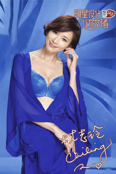 林志玲内衣广告80秒版遭禁播