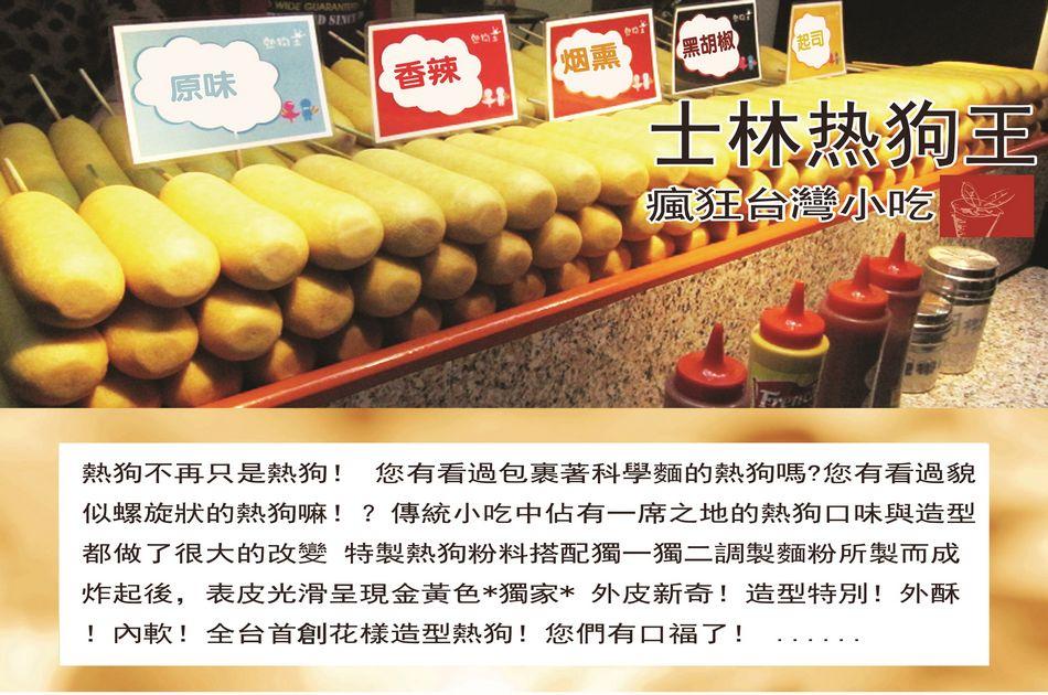 金大地1912七夕台湾美食节