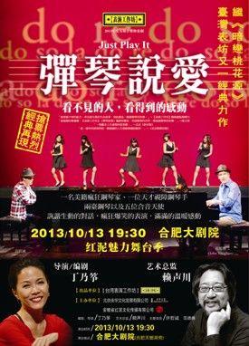 《弹琴说爱》10月13日登陆合肥大剧院