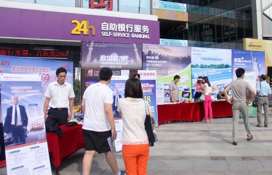 现场金融及旅游商家展示