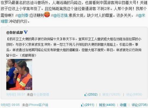 赵薇目睹中国游客罗马斗兽场当街大便