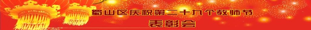 蜀山教育,教师节