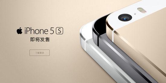 iPhone5s/5c9月13日预售