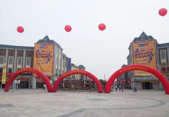 欢乐芜湖2013美食旅游文化节