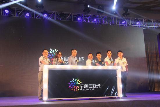 华润置地领导与合作品牌商代表一同启动本次招商大会