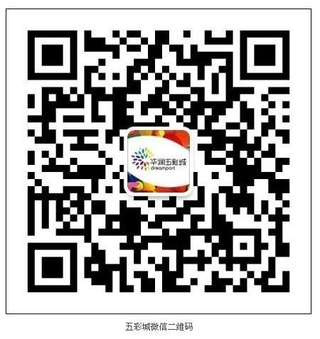 肥华润五彩城微信二维码