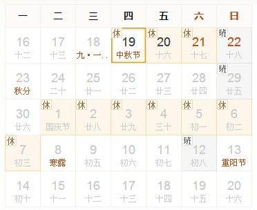 2013年国庆节放假安排