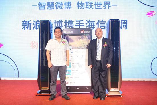 海信空调首席科学家王志刚博士与新浪微博副总经理郑伟共同发布海信智能空调