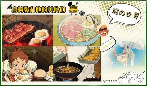 宫崎骏和的他的美食们