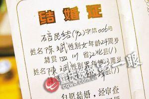 1992年的结婚证上,为了区分姓名,丈夫写了一个繁体的陈字。