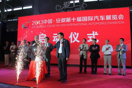 第十届安徽国际车展正式启动