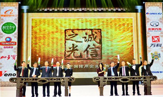 """图片:董明珠董事长代表格力电器领取""""中国信用典范企业""""奖杯"""