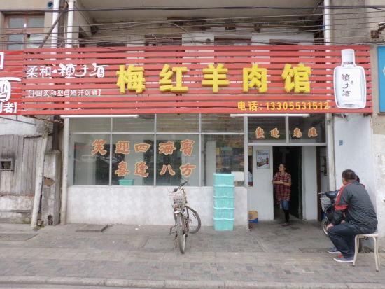 梅红弋江羊肉馆