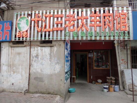 弋江三老太羊肉馆
