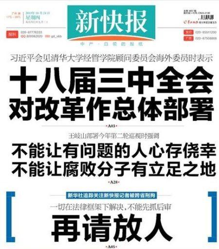 《新快报》今日头版