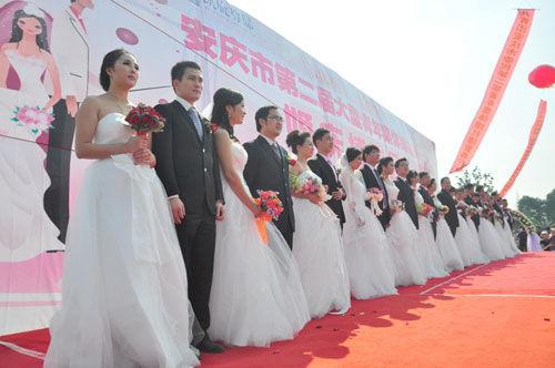 安庆举办第二届青年集体婚礼 13对新人完婚