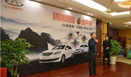 奇瑞营销公司华中大区总监蒋小水先生致辞