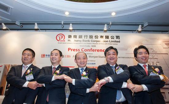 徽商银行正式发布港交所主板上市计划